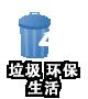 垃圾、环保生活