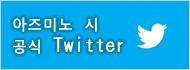 아즈미노시 공식 Twitter