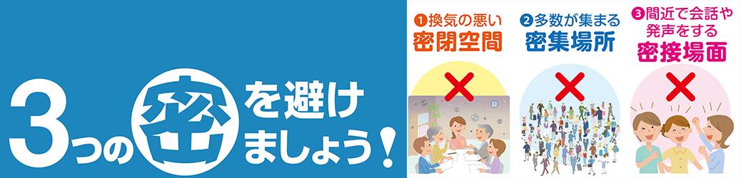 長野県新型コロナウイルス感染症・感染警戒レベル